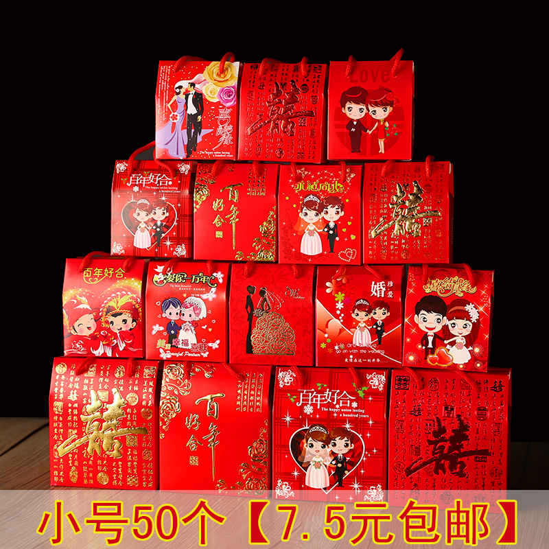 Candy box wholesale gift wedding bag personalized wedding candy box size packaging carton Qing wedding supplies