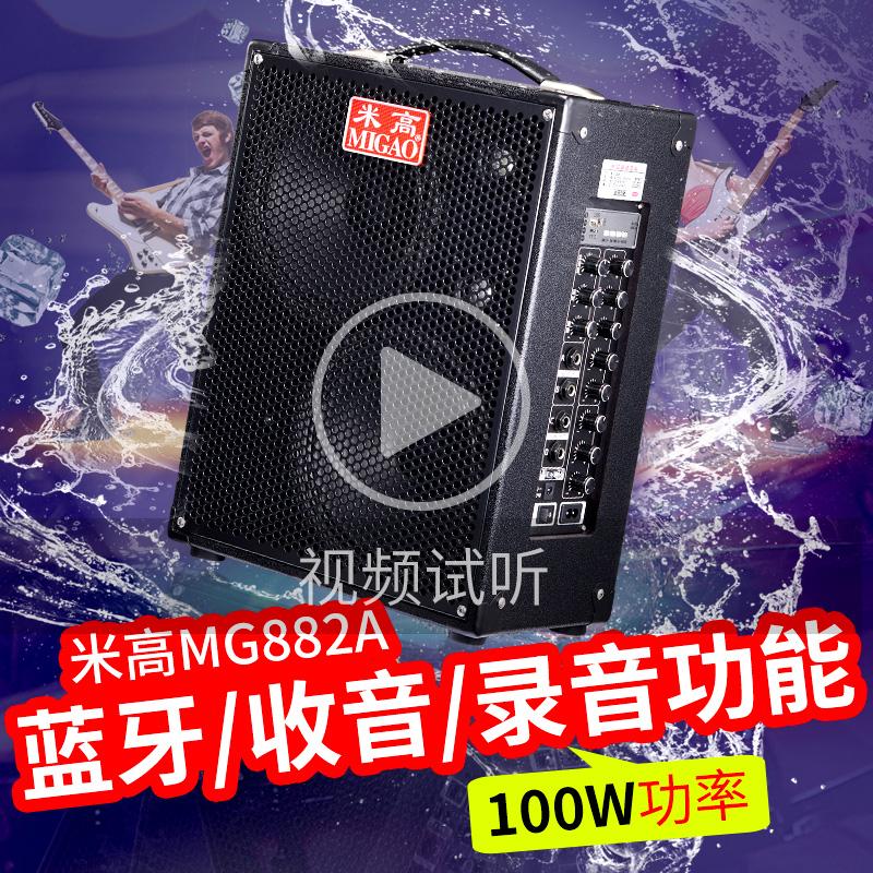 Metros de altura de sonido MG882A guitarra folk de madera al aire libre de carga de 100W de audio portátil.