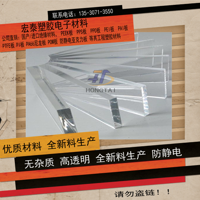 นำเข้ามาตรฐานความหนาเต็มแผ่น plexiglass คริลิคแผ่นอะคริลิค PMMA acrylic แผ่นเลเซอร์
