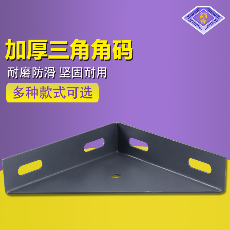 The bed corner connector / gray three fixed angle iron pin code / thick furniture accessories around the bed frame gusset