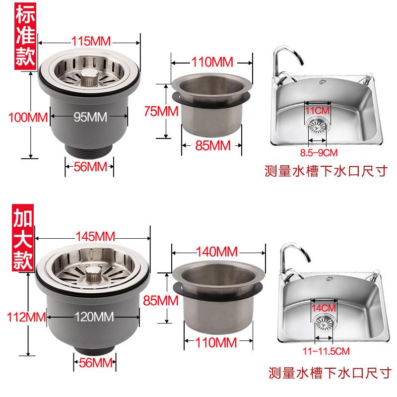 Submarinos de la cuenca de drenaje de agua verduras en la cocina, fregadero de acero inoxidable 304 filtro tubos accesorios jaula bajo la canasta.