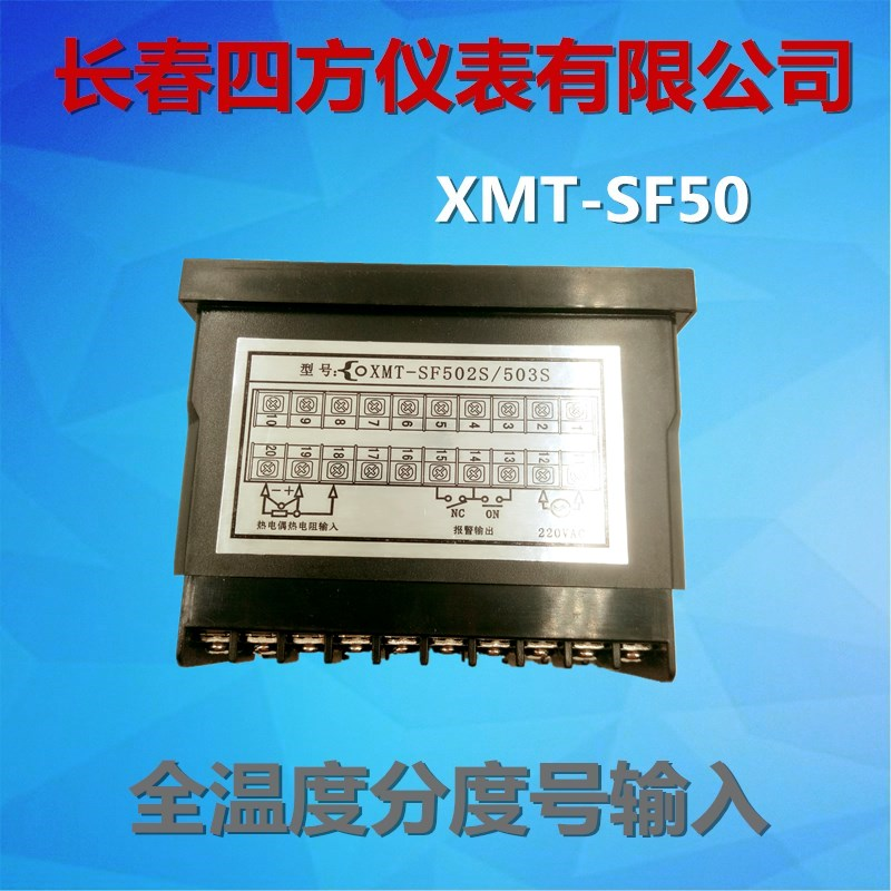 Factory direct selling XMT-SF503S series economical intelligent temperature controller, temperature control meter, Changchun Sifang instrument