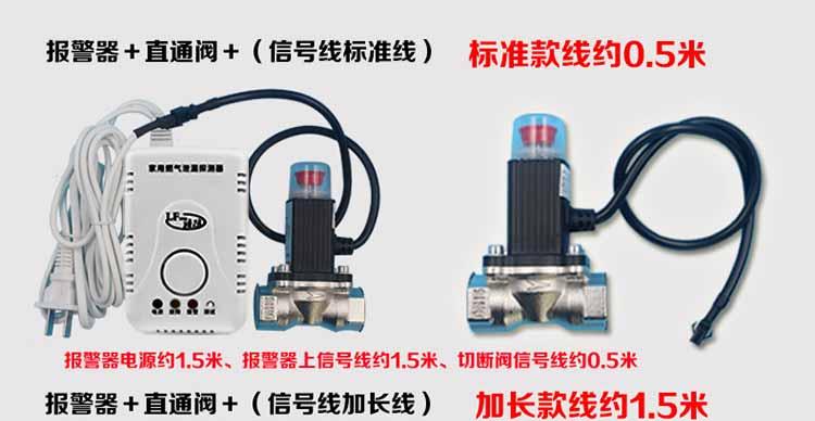 Gas alarm shut-off valve, domestic gas pipeline safety valve, liquefied gas gas leakage alarm valve