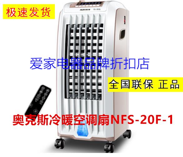 AUX/ aux NFS-20F-1 τηλεχειριστήριο και το κλιματιστικό του ανεμιστήρα ψύξης / / ανεμιστήρα /.