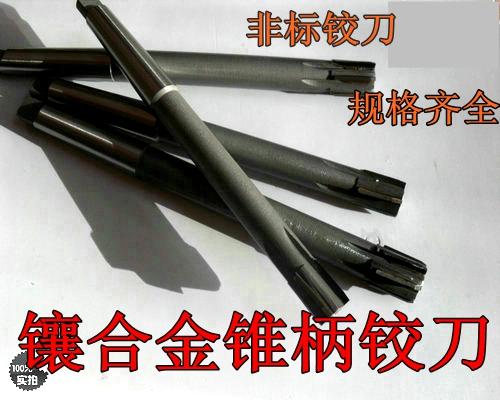Insert alloy taper shank reamer / carbide reamer / nonstandard reamer 17.117.217.3-17.9