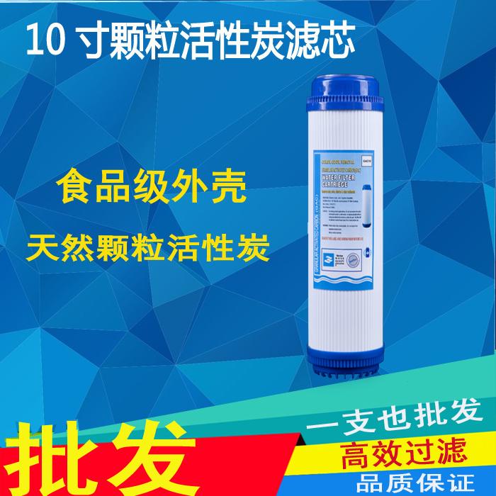 Wasserfilter - Filter der zehn - Zoll - General der ersten drei pp棉 filterelement CO2 - teilchen - Paket - kohlenstoff - Filter 2 Jahre