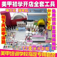 Nail polish, nail tool kit, sponge products, professional painting, exfoliating, a set of nail stickers, tweezers