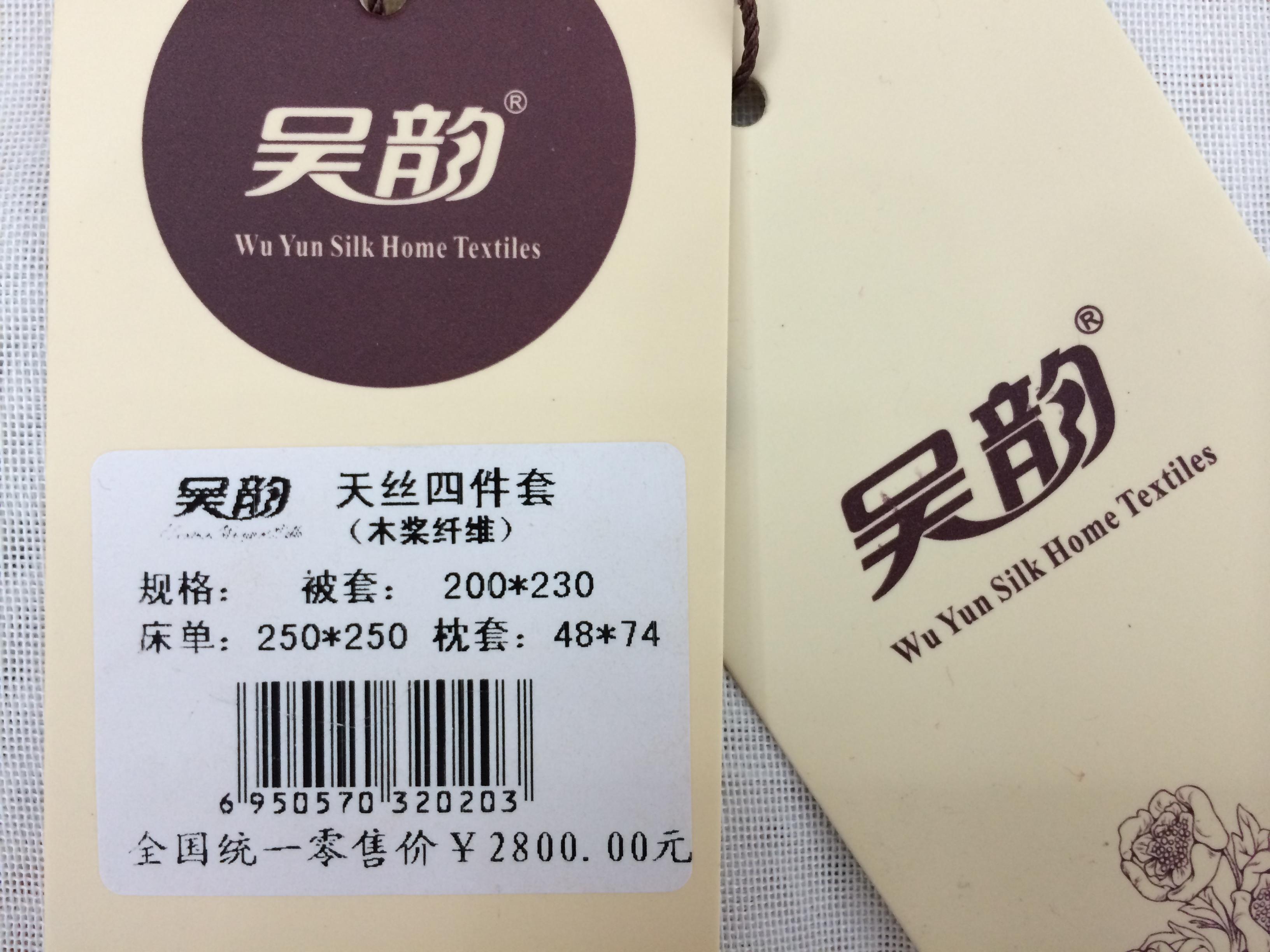 Wu Yun Tencel four piece 60 2.2*2.4 meters skin comfortable Suzhou local production of national shipping