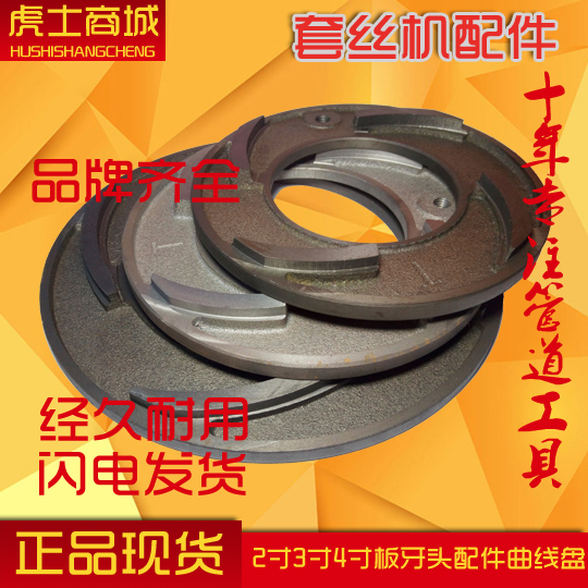 Electric threading machine accessories die head curve of flexor Panhu Wang Hugong licensing to ensure the new Lake
