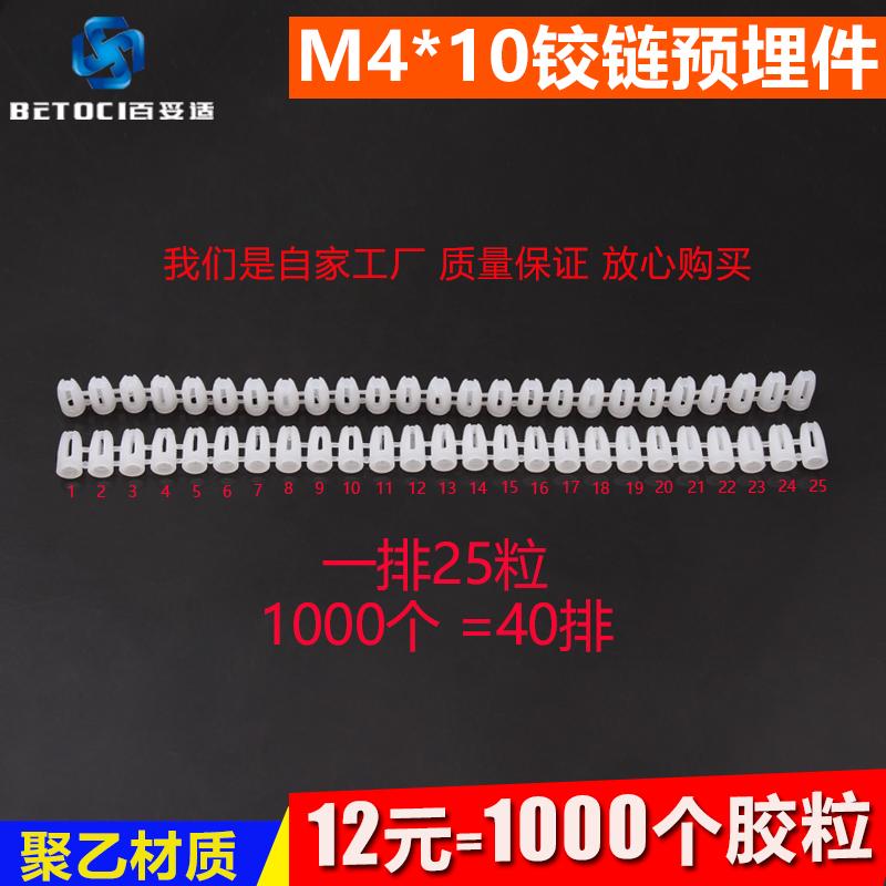 шкаф двери петли встроенные элементы расширения клиновоздушный M4*10 пластиковые трубы петли саморез встроенные элементы гайка