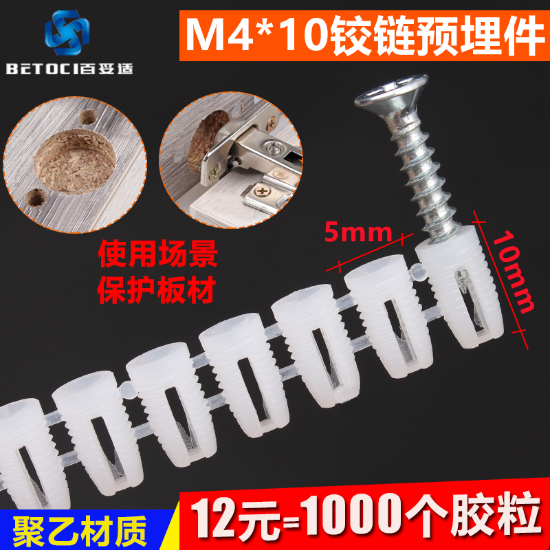 The new cabinet door hinge plug M4*10 plastic nut embedded expansion pipe hinge self tapping screw