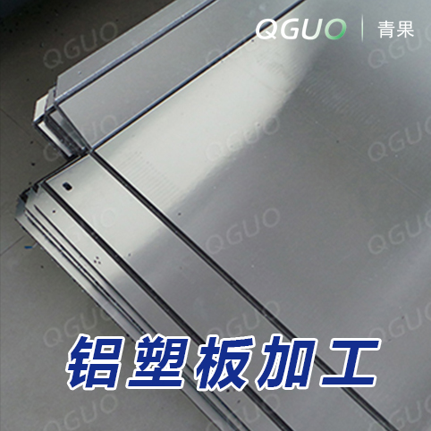 Aluminum plate processing engraving, CNC customized advertising, exterior wall aluminum composite board, planer pit bending 3mm4mm6mm