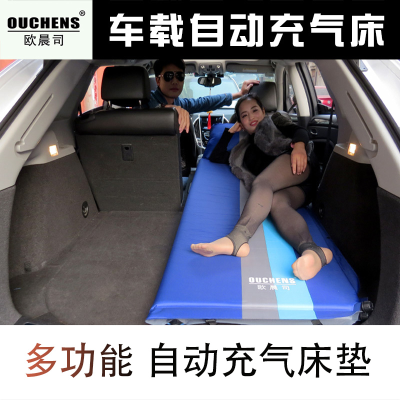 Automotive supplies car bed CAR SUV SUV trunk special vehicle automatic inflatable cushion