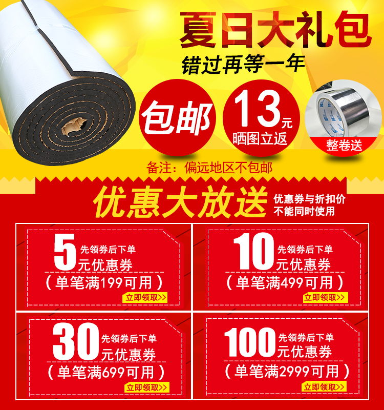 Heat insulation cotton, high temperature resistant fire water pipeline, roof heat insulation cotton material, ceiling damp proof roof aluminum foil