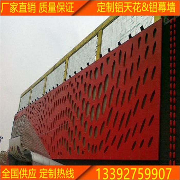 カスタム门头看板装飾専用キャラ打抜きアルミニウム板アウトドアカーテンウォールフッ素塗装アルミ板