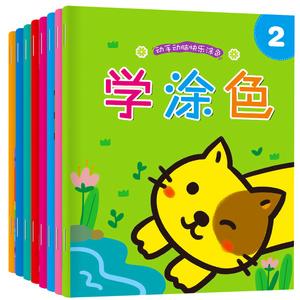 宝宝涂色本2-3-6岁儿童学画画书幼儿园启蒙涂鸦填色绘画册图画本