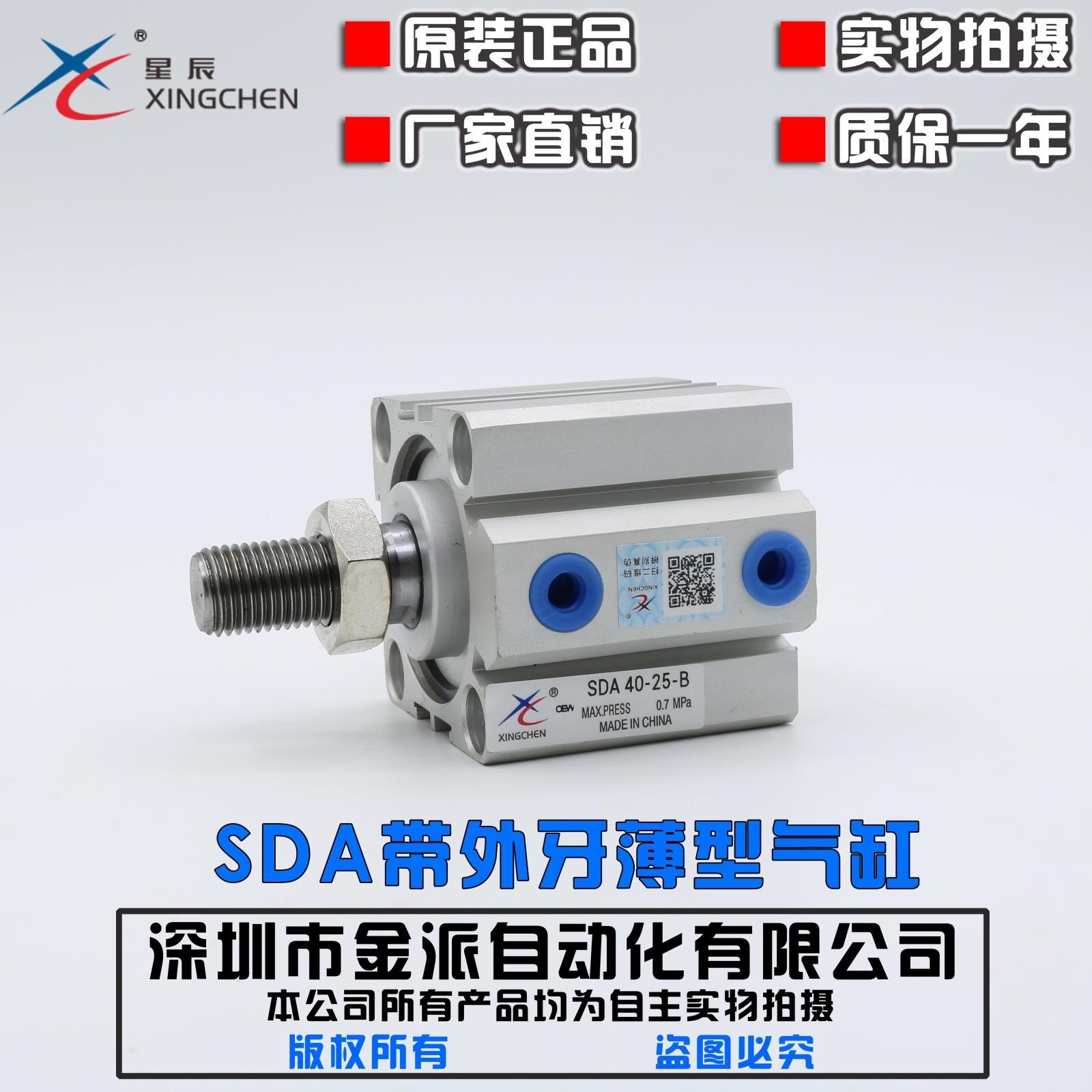 Die sterne SDA - zylinder SDA25*5/10/15/20/25/30/35/40/45/50-B Zhejiang