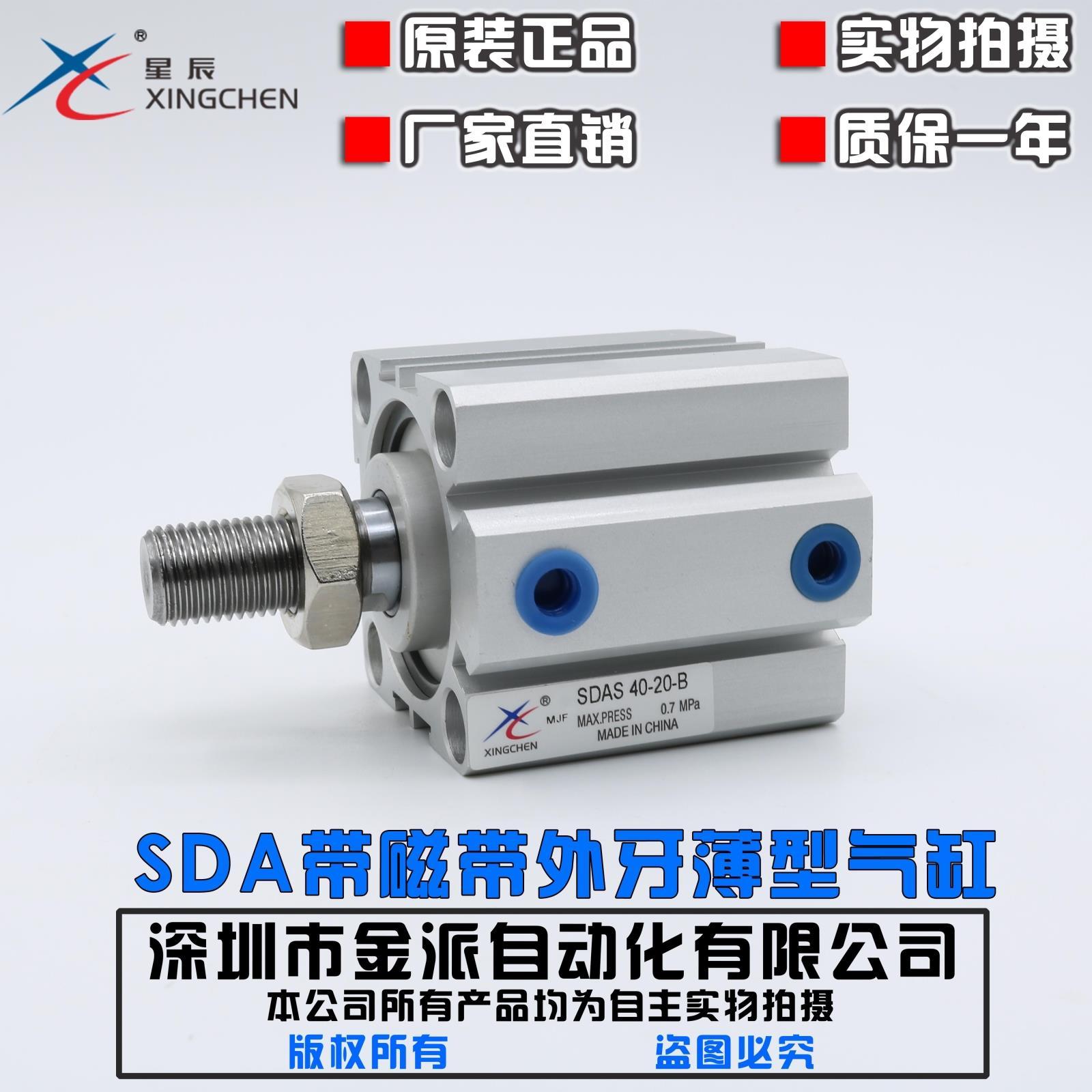 Le Stelle SDA50*5/10/15/20/25/30/35/40/45/50-S-B Zhejiang SDA Sottile.