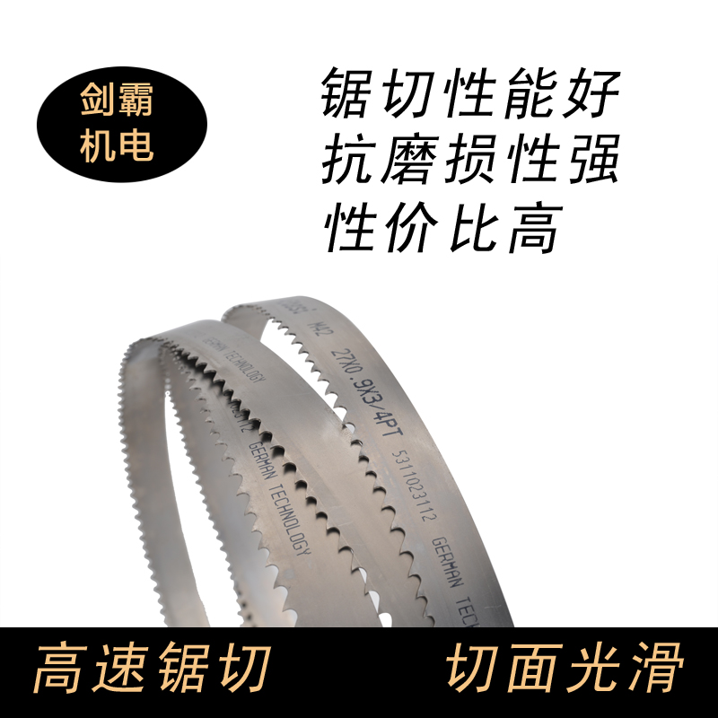 Germany imported band saw blade, 41153860m51 saw blade, machine saw blade, front band saw blade, band saw machine fittings