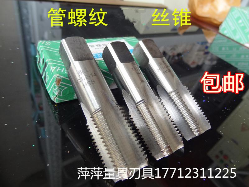 Imperial - thread - tap - tap GZGZNPT1/81/43/81/23/41 Zahn - 4