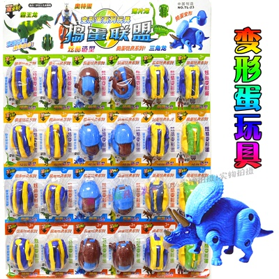 儿童益智玩具变形玩具恐龙蛋学校周边小店小学生礼品吊板玩具批发