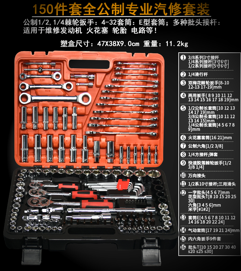 Auto repair auto tool kit car ratchet wrench set 46/121 Socket Sets hardware kit