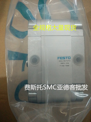 Spot new original authentic German FESTO FESTO cylinder ADVUL-20-50-P-A156865