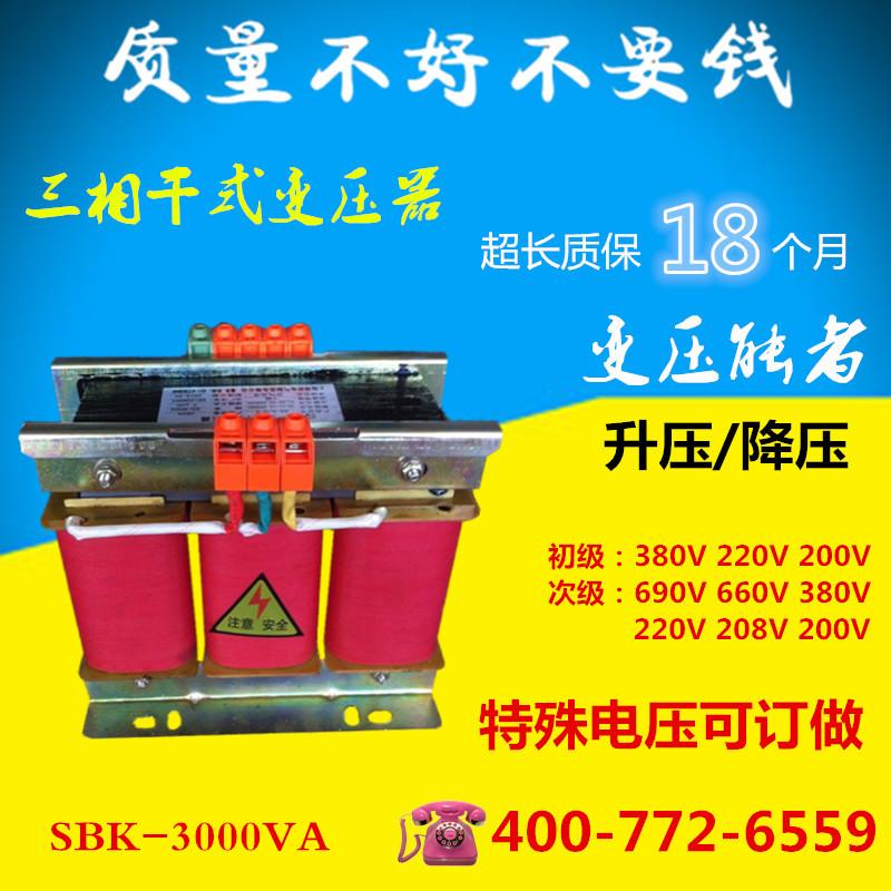 Ba pha máy biến áp 3 hạng 220V thay đổi 380V660V3000VA điện 380V quay 690V3KW