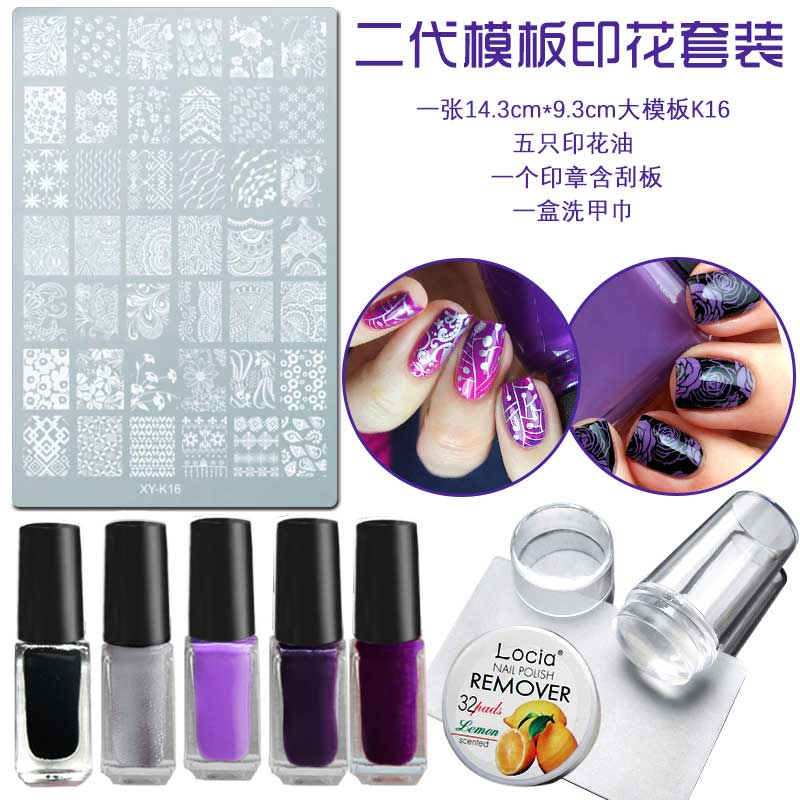 Nail Tool printing template set, a full set of transparent silicone seal is superior to steel plate, nail polish beginner scraper