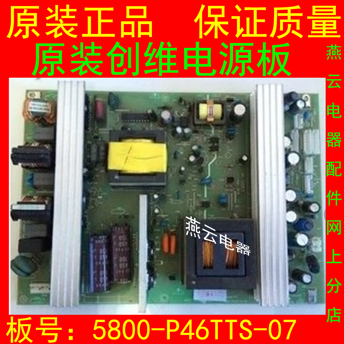 SKYWORTH 47L01HF47L02RF LCD TV power board 5800-P46TTS-0706
