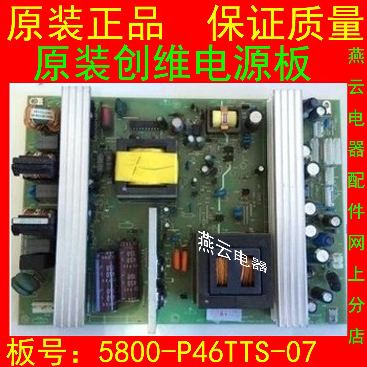 47L01HF47L02RF первоначального подлинного skyworth полномочия Совета 5800-P46TTS-0706 жидкокристаллический телевизор