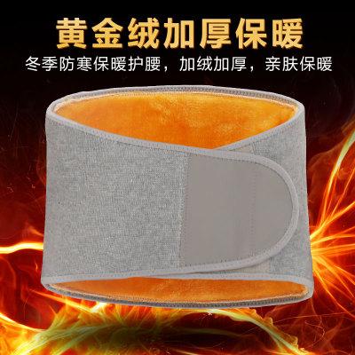 Four seasons men's fitness, warm and hard to pull electric waist waist belt, moxibustion elderly waist ultra thin winter