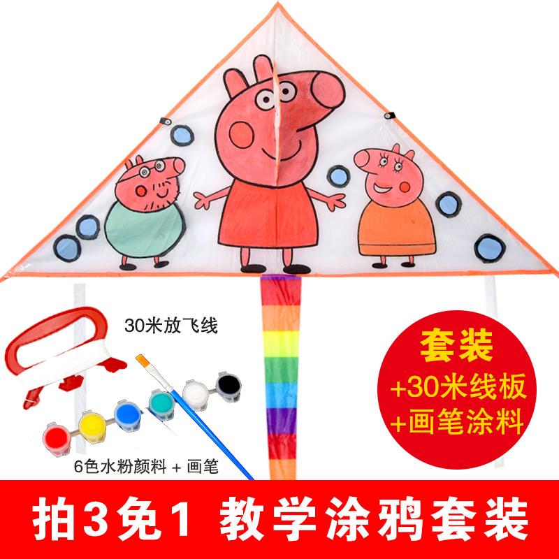 儿童DIY教学空白风筝小猪佩奇金鱼亲子学生手工填色涂鸦作业材料