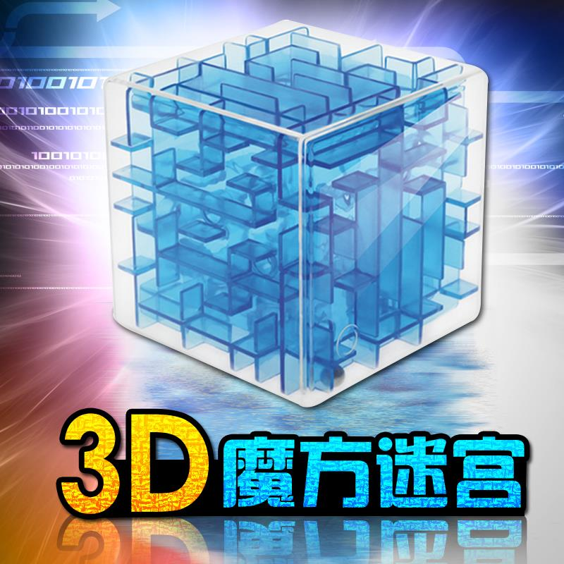 3D maze ball Pinball children magic ball cube 299 adult three-dimensional flying saucer toy ball