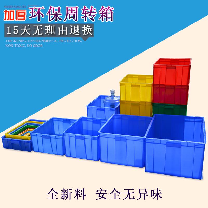 The box with super thick rectangular plastic box, box parts material logistics plastic turnover box food box