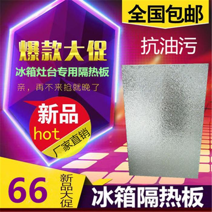 冷蔵庫の断熱板、防火板、油竈オーブンオーブン、キッチン断熱板