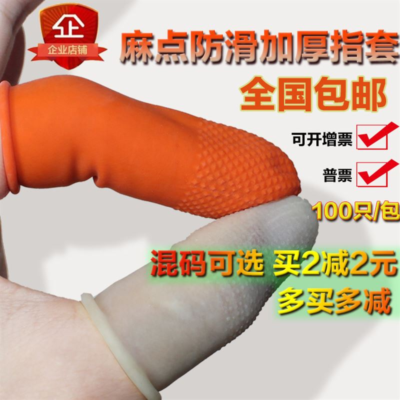 Rubber protection, thickening latex white finger protection, labor protection industrial supplies, finger packing