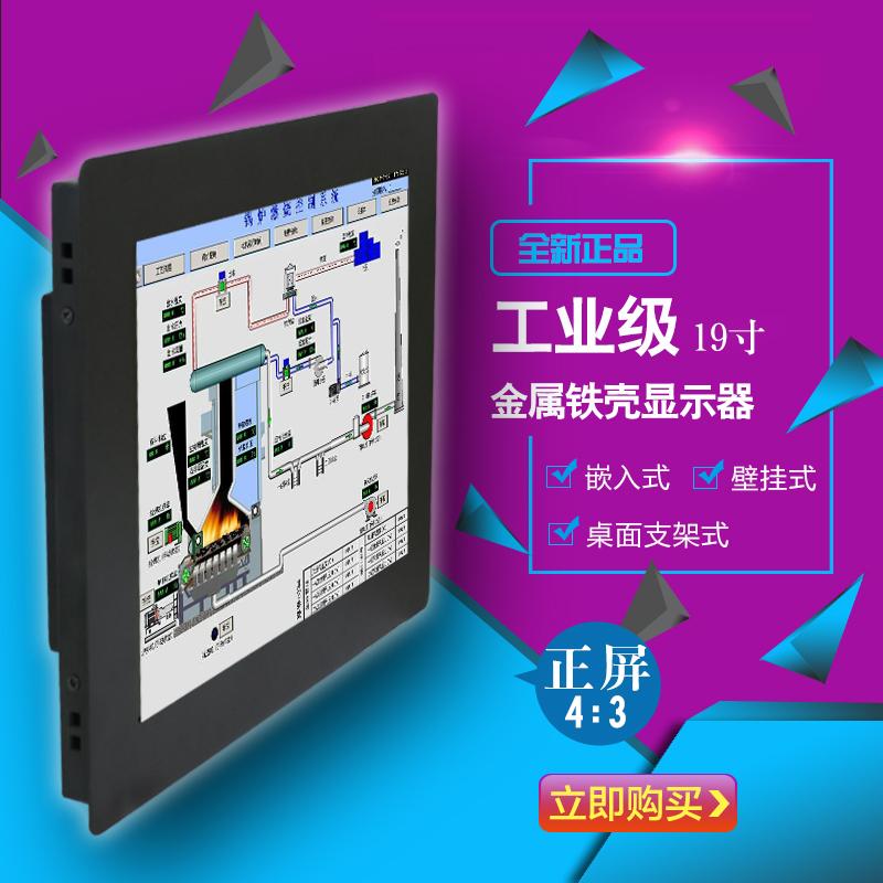 المعادن مشبك نوع نوع الحديد جزءا لا يتجزأ من الرفوف الصناعية الصف 19 بوصة شاشة تعمل باللمس شاشات الكريستال السائل الصناعية فقط