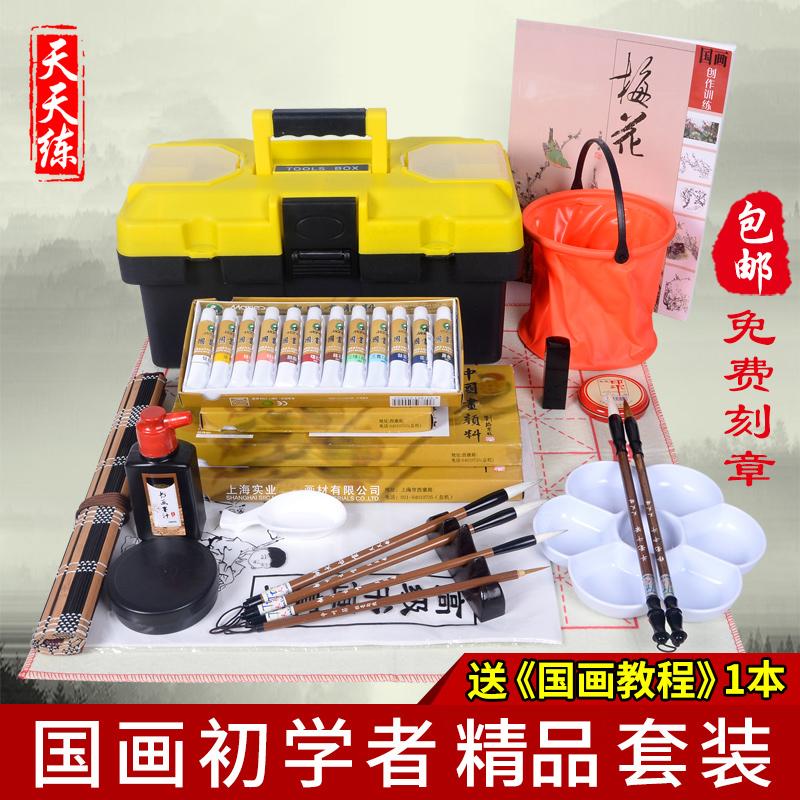 IL dipinto cinese UNO strumento completo scatola Paesaggio dipinto una serie di entrata per gli studenti di Colore la calligrafia di 24