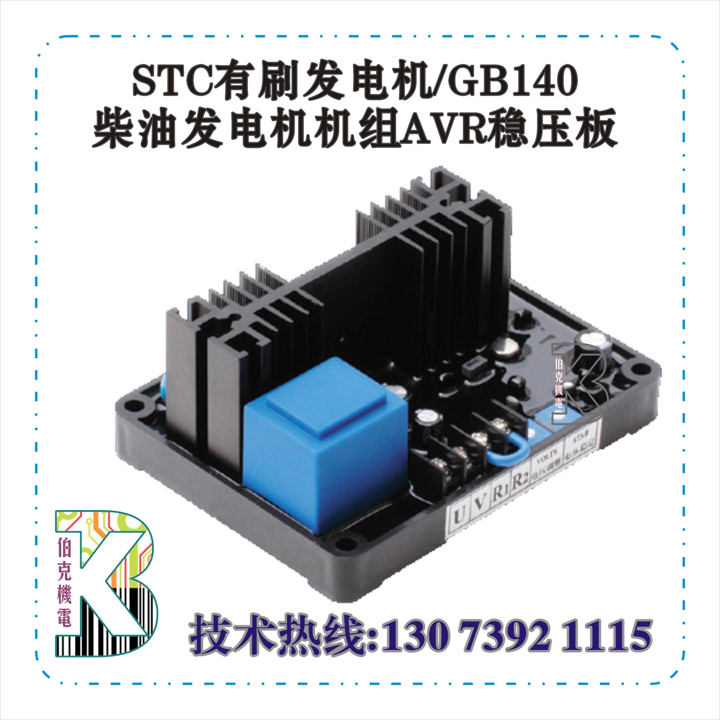Duplex GB-140 escova gerador AVR regulador de tensão a Bordo regulador automático de tensão do gerador, acessórios