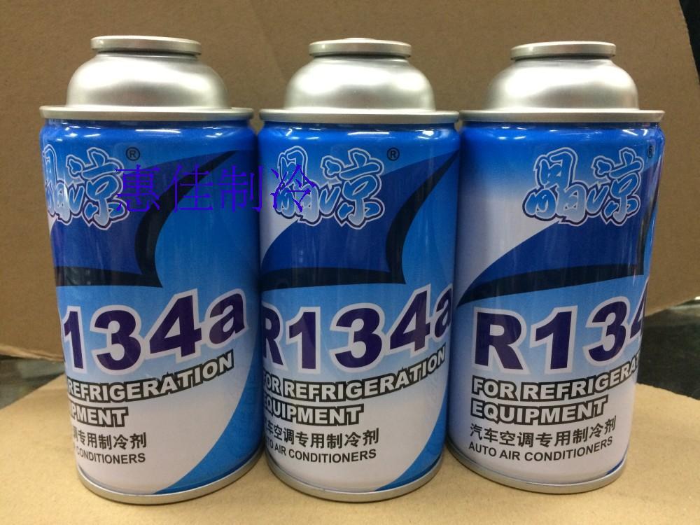 Nevera refrigerante R134a gigante de cristal y oro Lyle marca de coche de marca de aire acondicionado especial