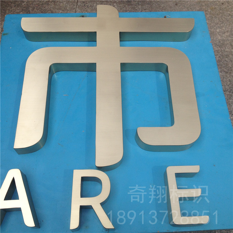 Custom made seamless stainless steel wire drawing / mirror plating, titanium flat characters, background image wall signs production