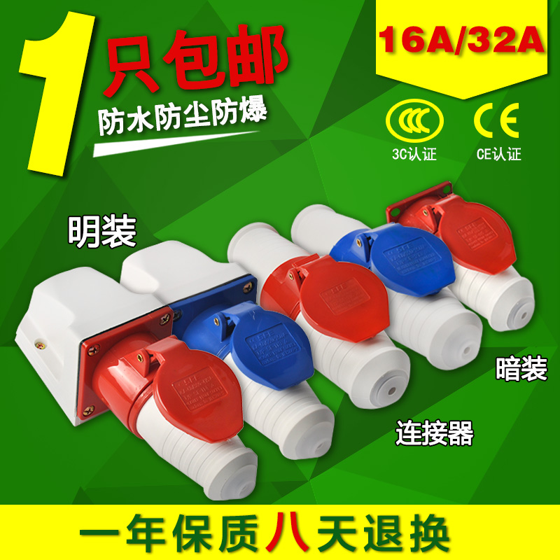 Industrial plug, socket connector connector three core four core five hole 16A/32A waterproof explosion proof docking set