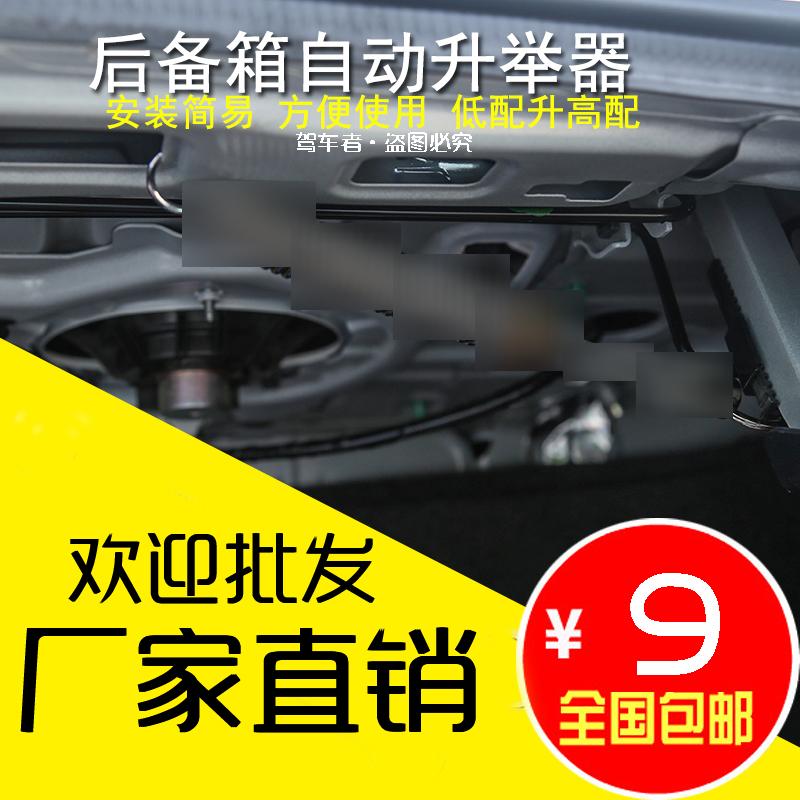 In de kofferbak van Honda ling heeft hydraulische BAR de motorkap omhoog in de kofferbak van automatische steun voor de installatie van de lente -