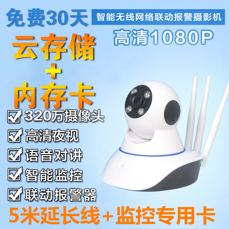 Wireless camera 1080P high-definition intelligent network IPcamera home WiFi remote monitoring system