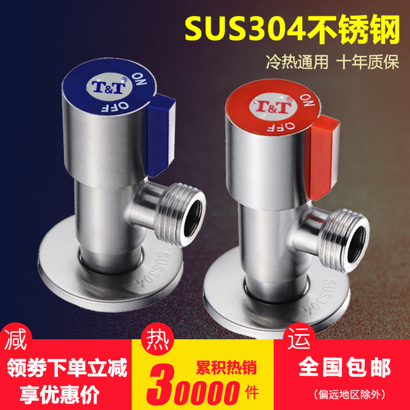 304 stainless steel angle valve, all copper one in, two out cold hot water ceramic valve core, stop valve, three way angle valve