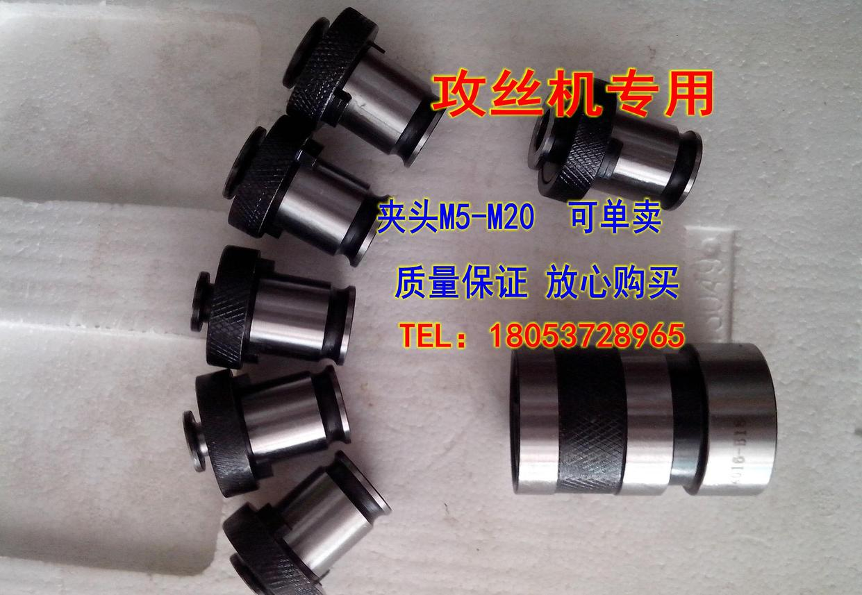 The special wire tapping machine tapping chuck J4016L/B16/B18 quick tapping chuck M5-M20 tap collet sleeve