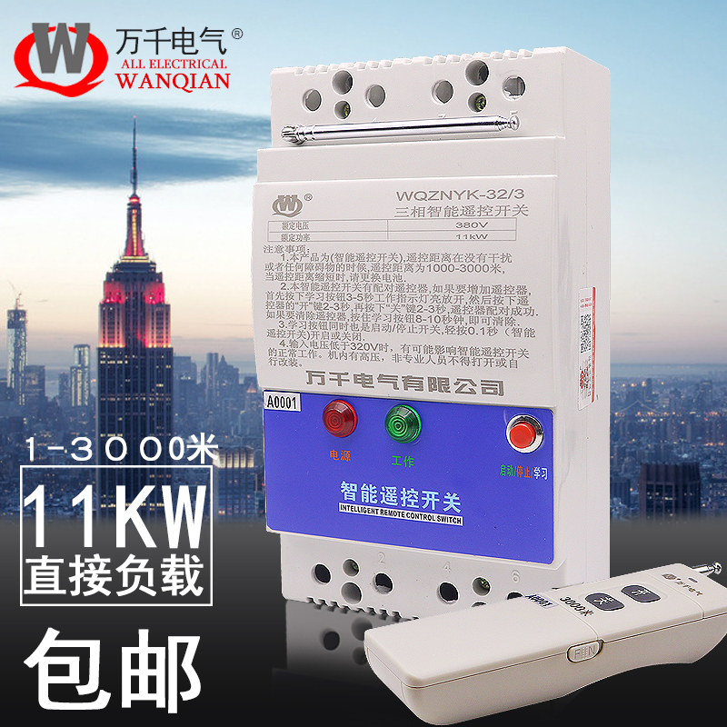 380V remote pump wireless remote control switch three phase electric power intelligent control switch 1-3000 meters