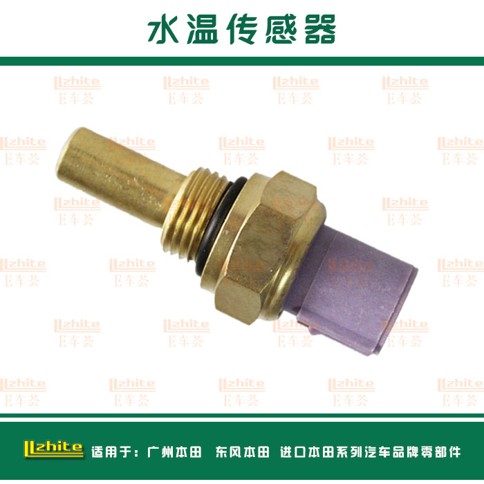 Honda CRV Civic 锋范 ODYSSEE der wassertemperatur - Konzept temperatur - induktion die temperatur der sonde