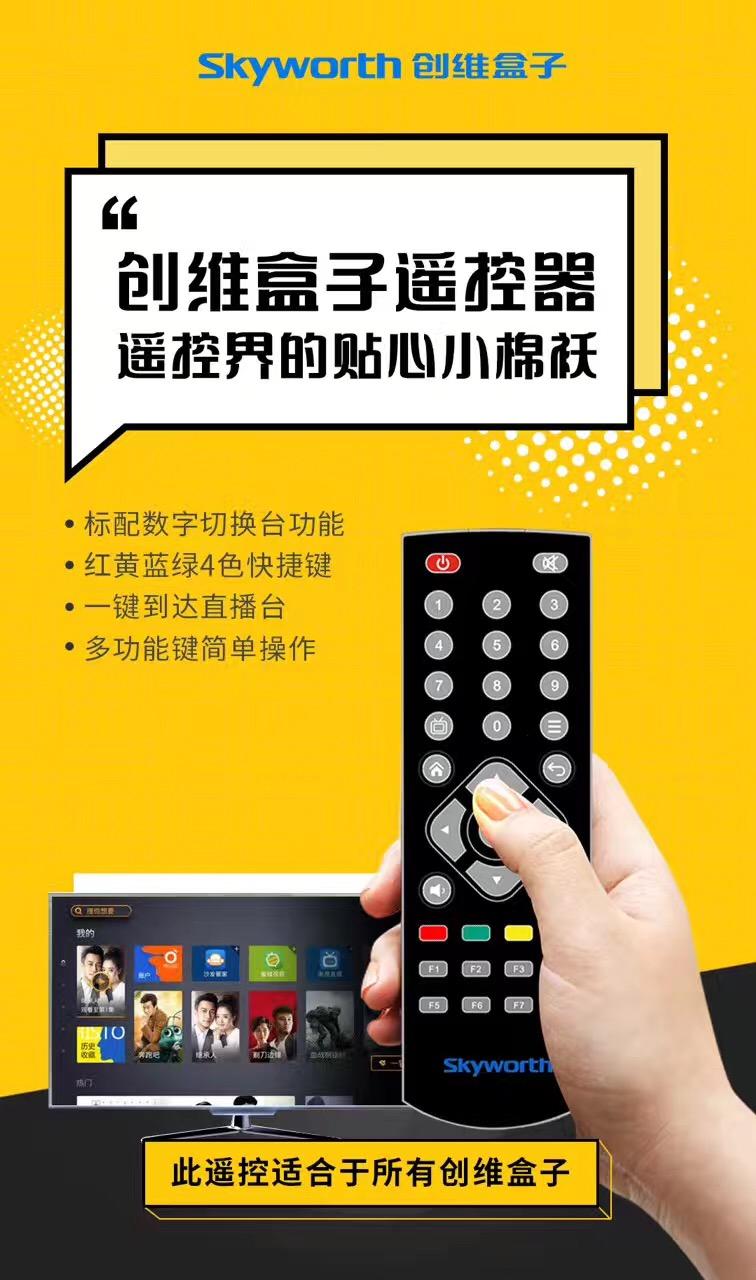 Skyworth/ skyworth a1c tv radio chaoqing 4k - tv box intelligenta android